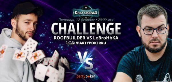 Daily Legends Challenge: Лебронька против ROOFBUILDER